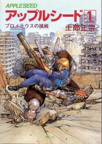 Picture Of Appleseed Cover